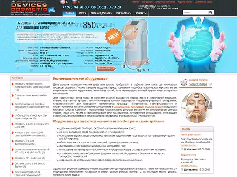Создание сайта - devices-cosmetic.ru - Косметическое оборудование