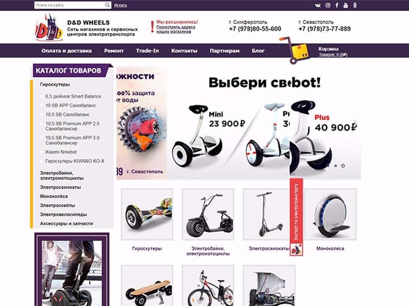 Создание сайта - dindi.ru - Продажа гидроскутеров