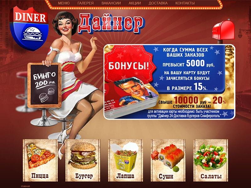 Заказ еды на дом - Burger Bar Diner