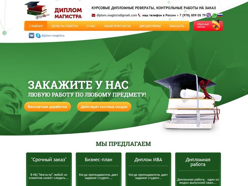 Услуги и помощь в написании работ для техникумов и профессиональных училищ, ВУЗов