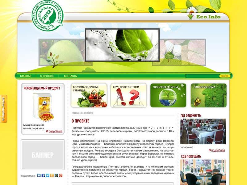 Центр экологической безопасности потребителей0