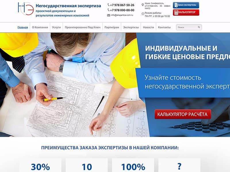Создание сайта - ekspertiza.com.ru - Негосударственная экспертиза