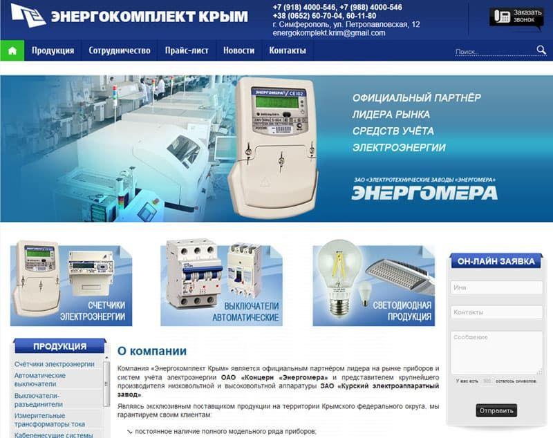 Системы учета электроэнергии