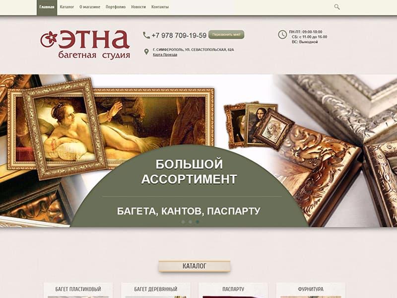 Создание сайта - etna-studio.ru - Этна багетная студия