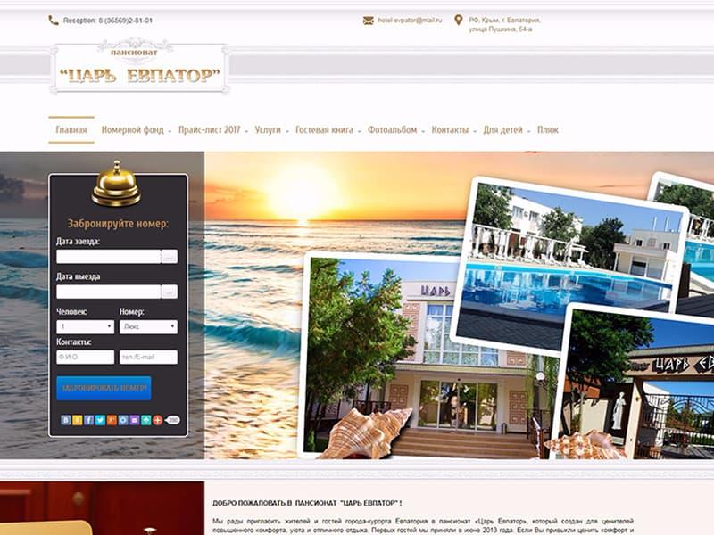 Создание сайта - evpator-hotel.com - Пансионат