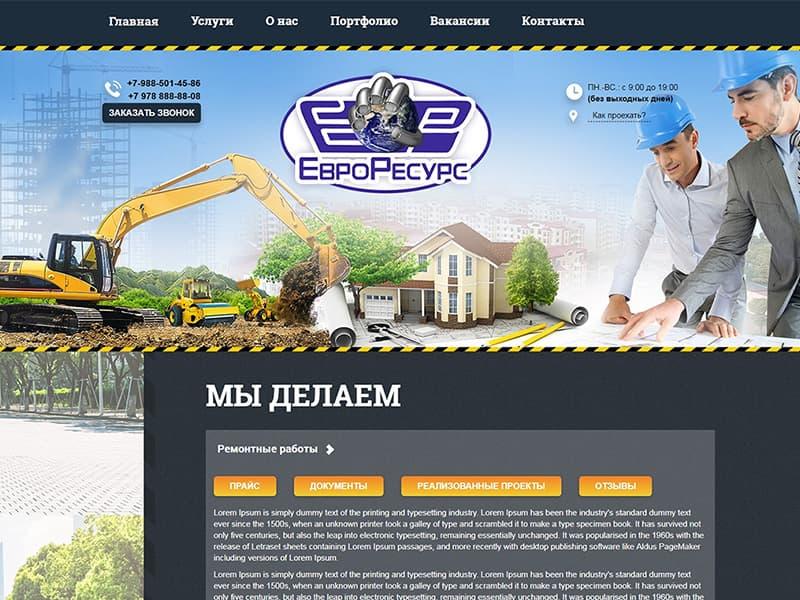 evro-resurs.ru - Строительная компания по укладке тротуарной плитки