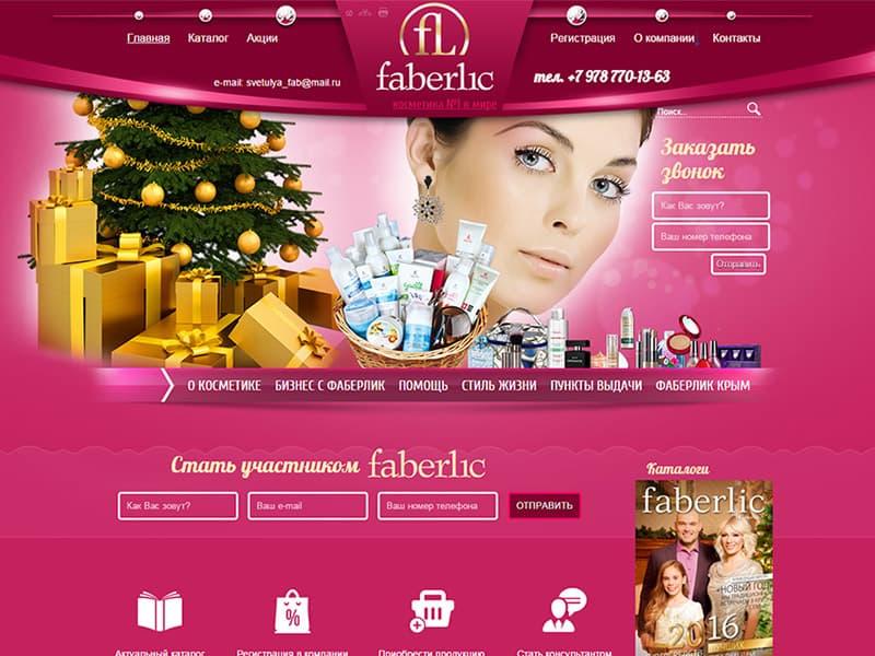 Сайт косметики Faberlic