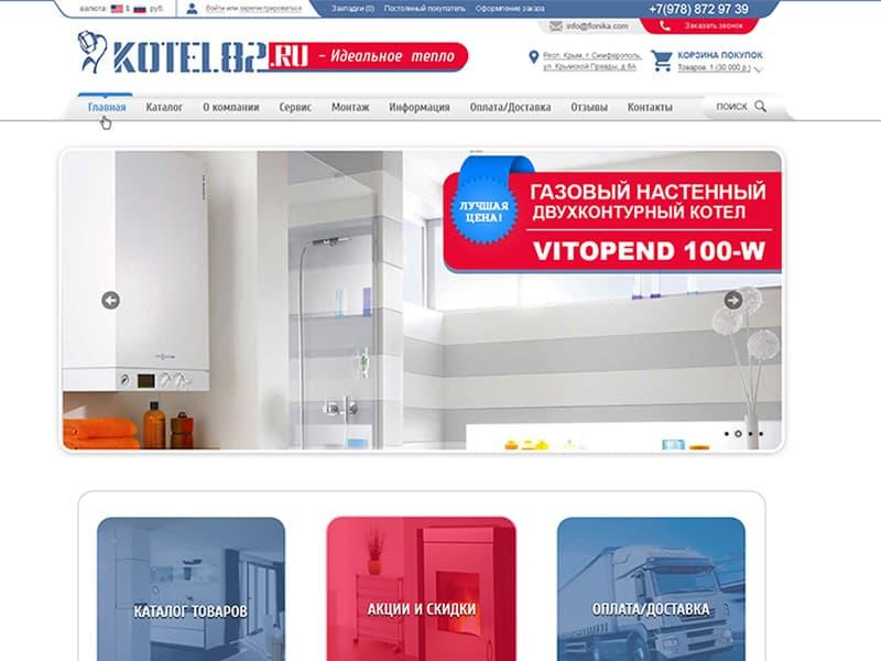 Создание сайта - flonika.com - Продажа котлов
