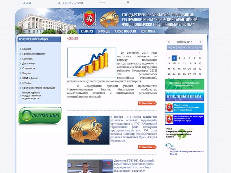 Создание сайта - garant-fond-rk.ru - ФОНД ПОДДЕРЖКИ ПРЕДПРИНИМАТЕЛЬСТВА