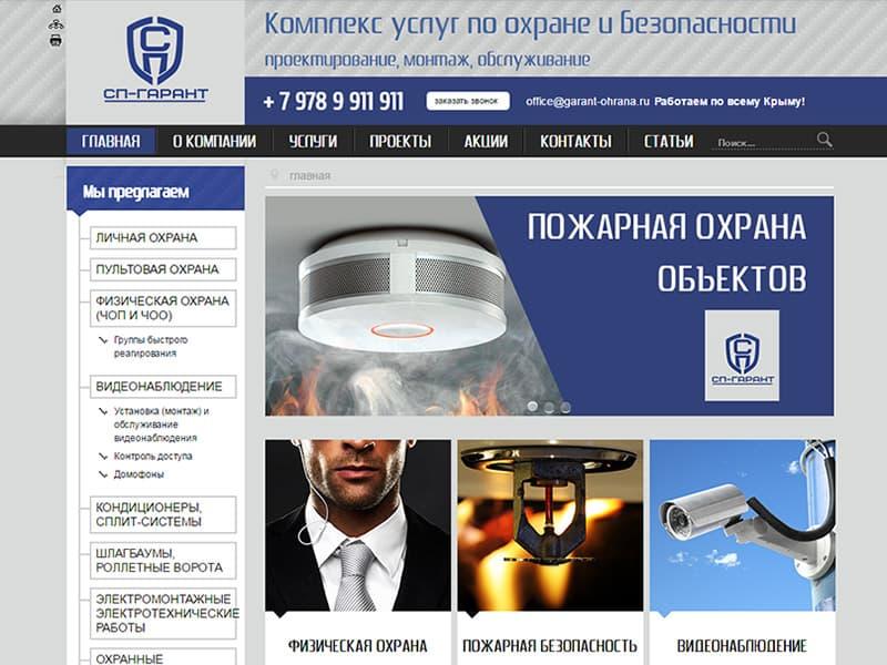 Охрана обьектов в г. Симферополь