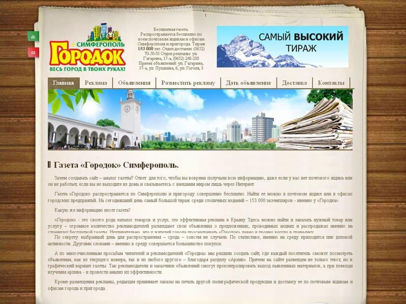 бесплатная газета «Городок» в Симферополе