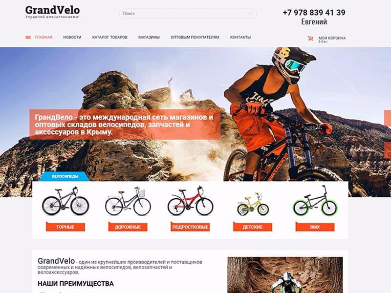 Создание сайта - grandvelo-rk.ru - Сеть продажи велосипедов