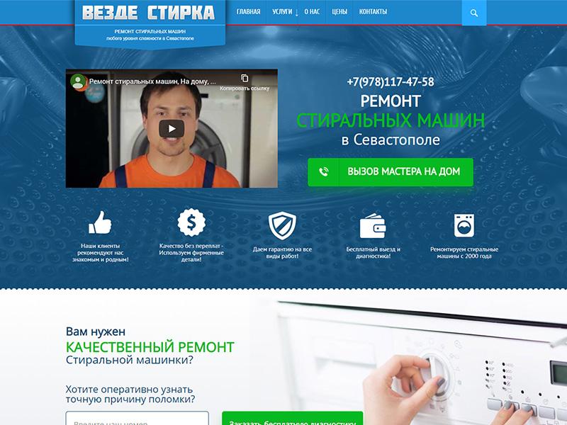 Создание сайта - holod-sevastopol.ru - Ремонт холодильников