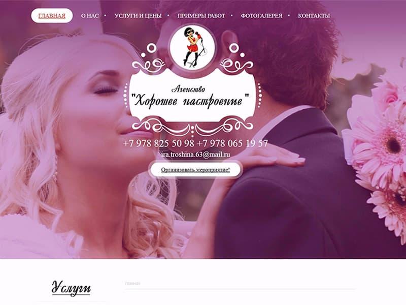 Создание сайта - horoshee-nastroenie.ru - Сопровождение и создание праздников