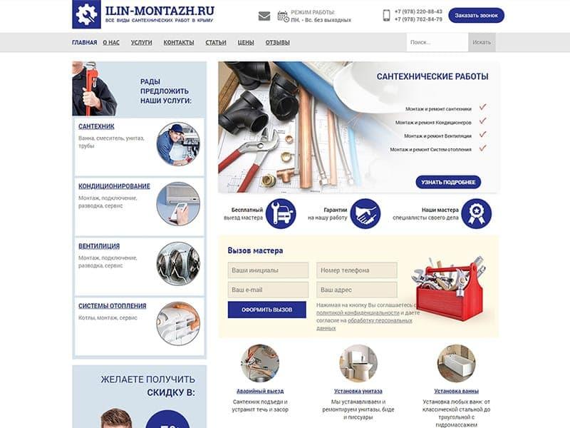 Компания ilin-montazh.ru - занимается монтажными и сантехническим работам