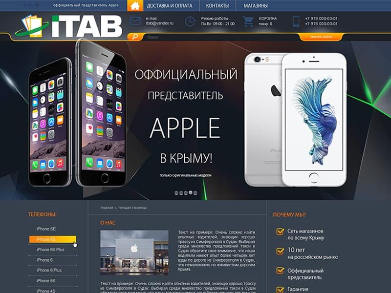 Создание сайта - itab.com.ru - Официальный представитель Apple