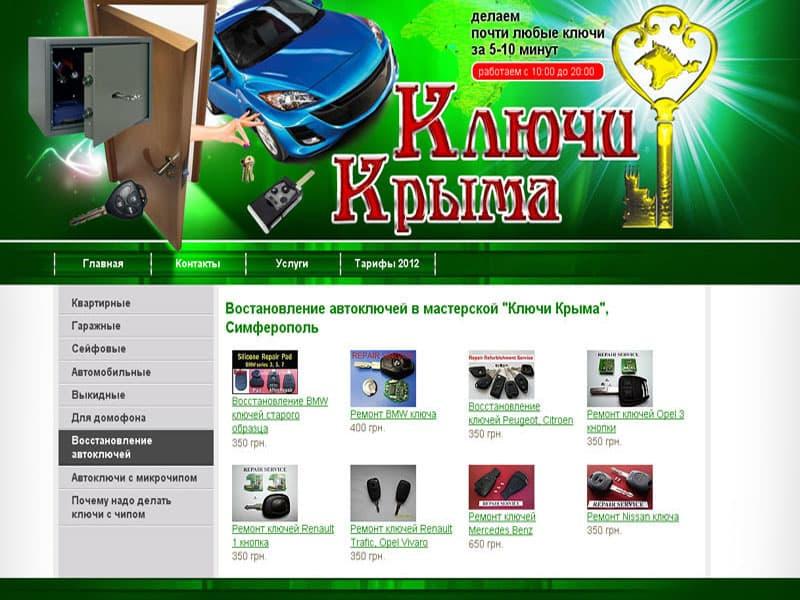 мастерская Ключи Крыма - изготовление ключей