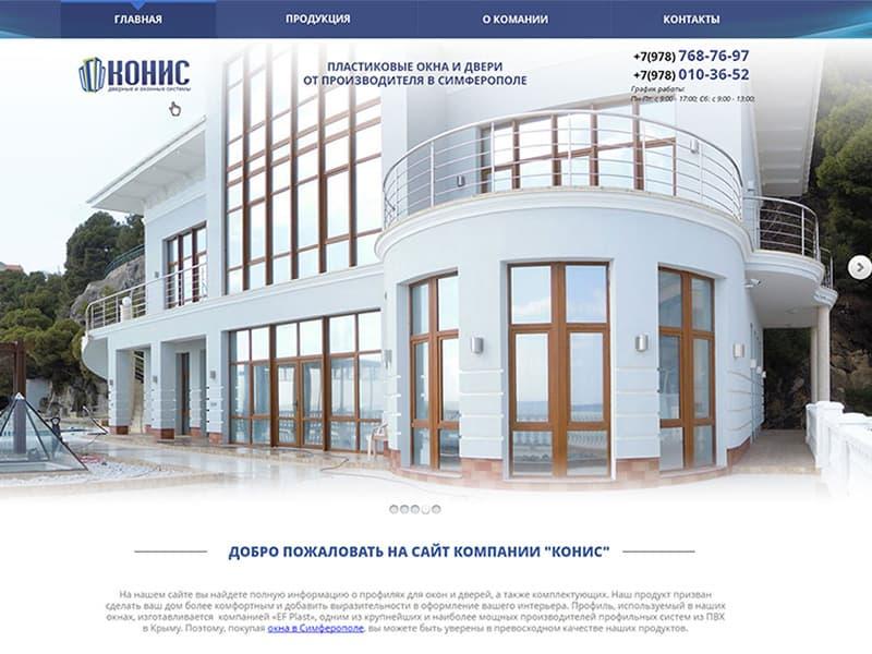 Создание сайта - konisplast.ru - Оконные и дверные системы