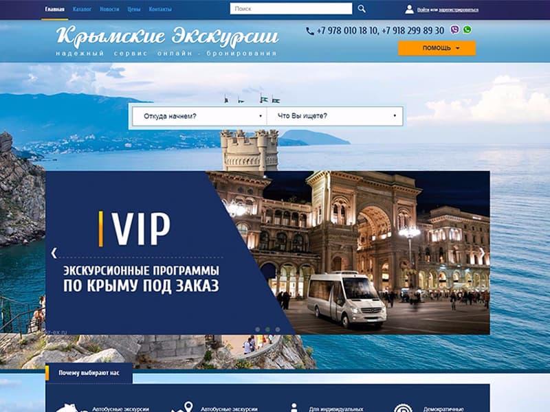 Создание сайта - kr-ex.ru - Крымские экскурсии