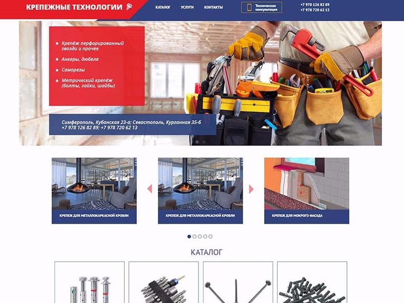 Создание сайта - krep-tech.ru - Продажа строительного инструмента