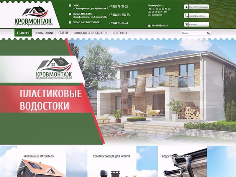 Создание сайта - krov-montag.ru - Кровельная компания