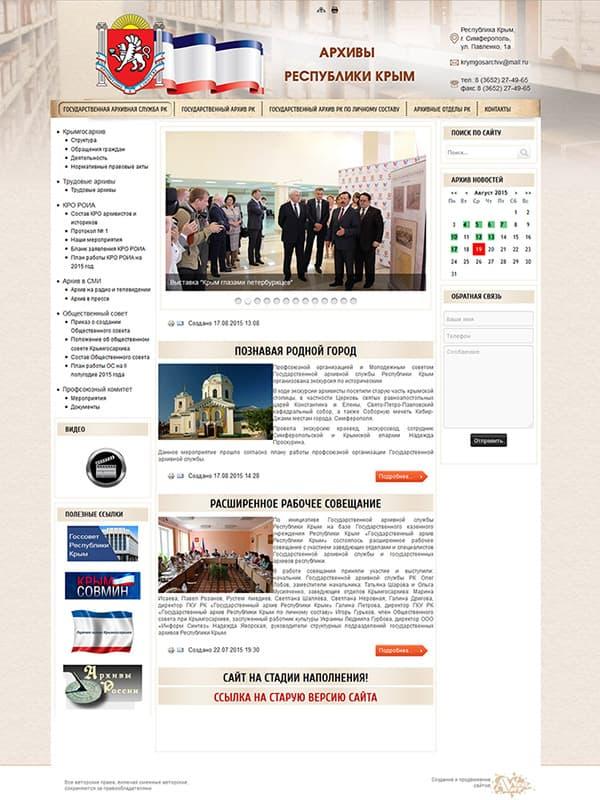 Архивы республики Крым