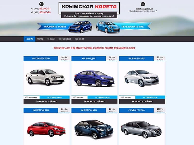 Создание сайта - krymskayakareta.ru - Обновленный дизайн