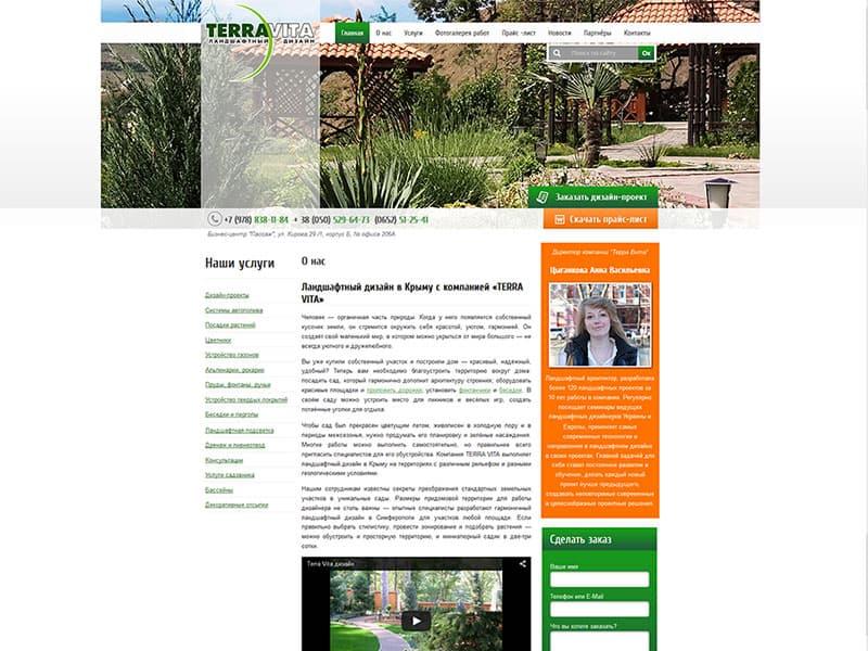 Ландшафтный дизайн в Крыму