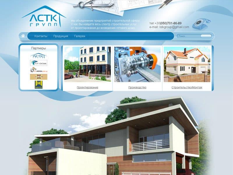 строительная компания LSTK