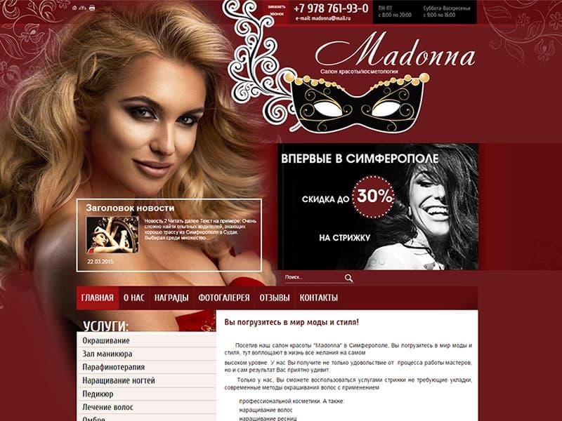 Салон красоты/косметологии