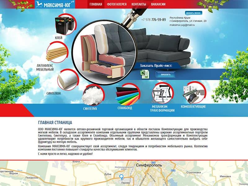 Продажа комплектующих для производства мягкой мебели