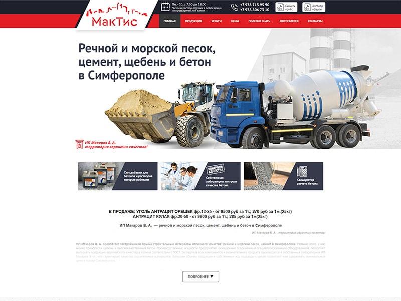 строительные материалы по низким ценам