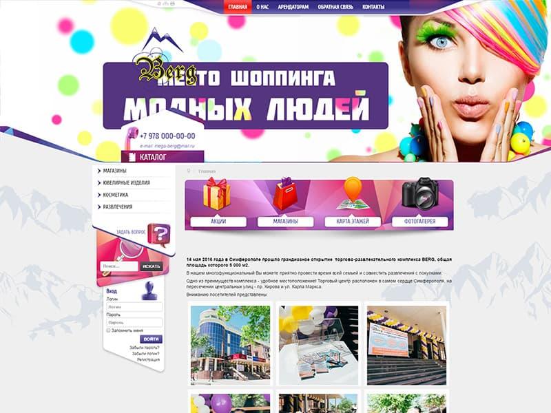 сайт торговоразвлекательного центра