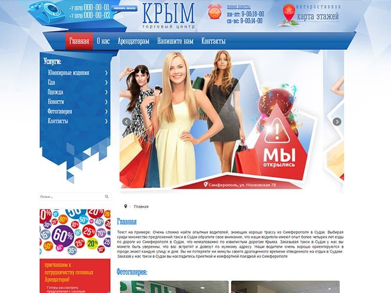 сайт торгового центра Крым