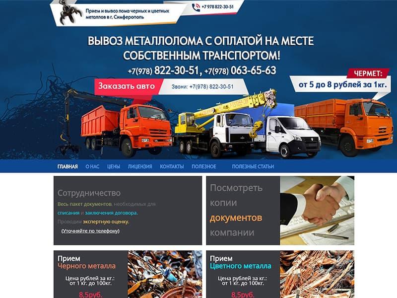 metallolom-crimea.ru - Сайт по сбору металлолома