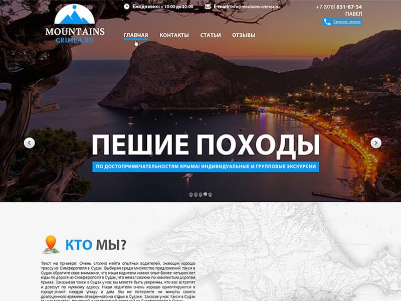 Создание сайта - mountains-crimea.ru - Пешие походы