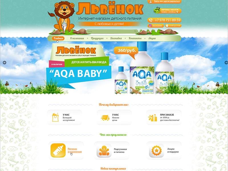 Создание сайта - мой-львенок.рф -детское питание