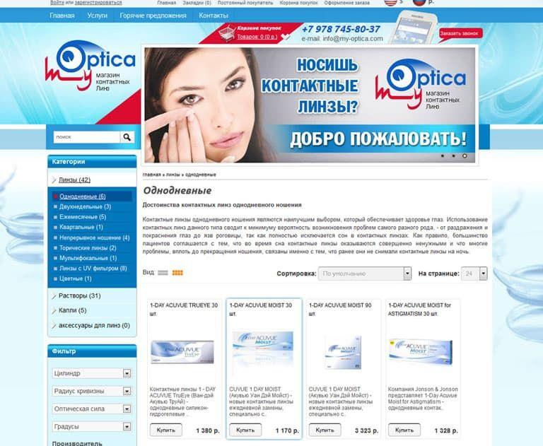 Магазин контактных линз