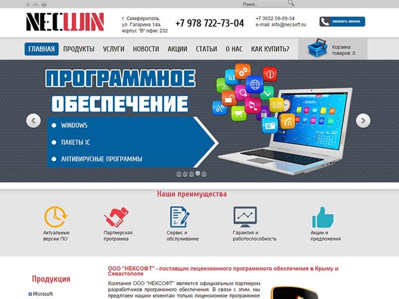 Магазин по продаже лицензионного программного обеспечения