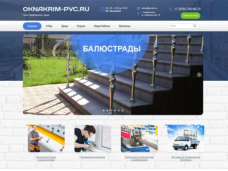 Сайт компании по производстве окон и дверей