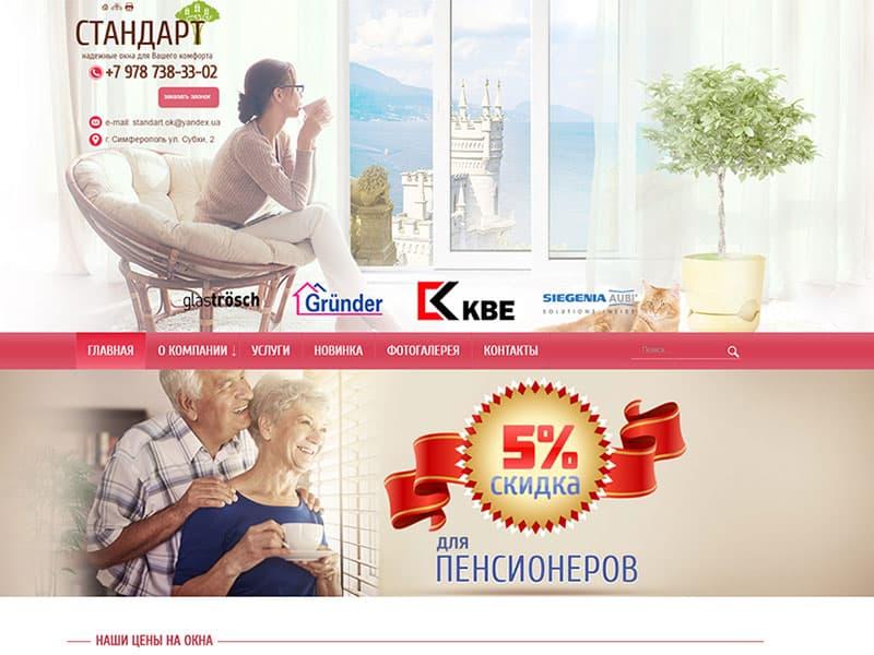 Сайт оконной фирмы
