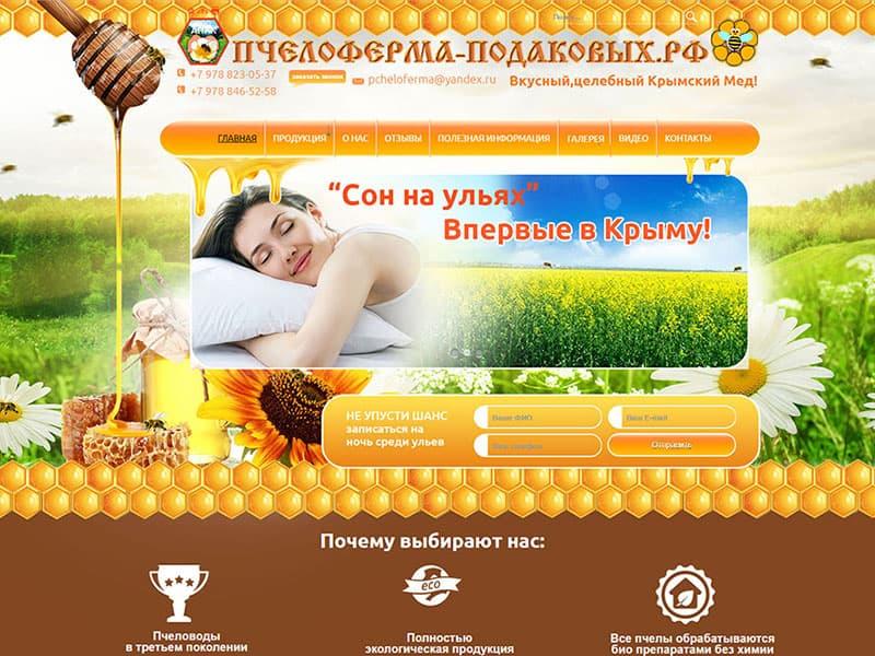 Сайт апитерапии