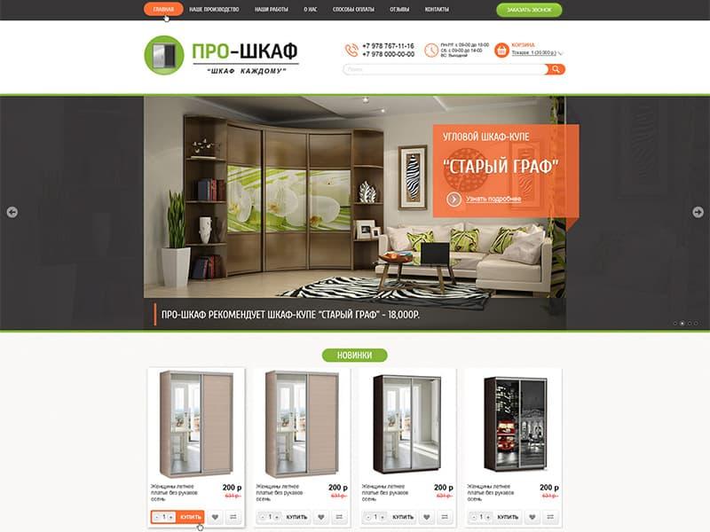 Создание сайта прошкаф.рф - шкафы-купе на заказ