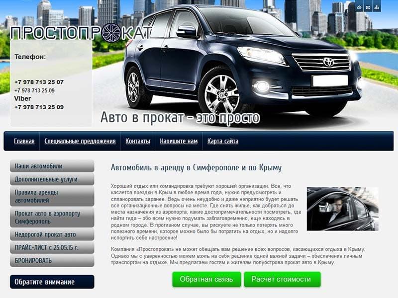 Автомобиль в аренду в Симферополе и по Крыму