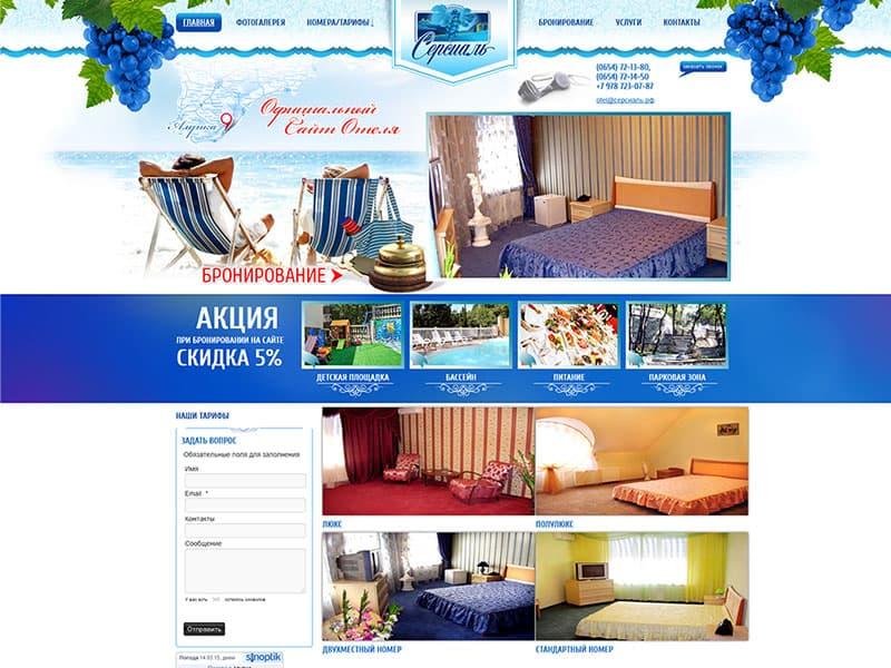 Официальный сайт отеля