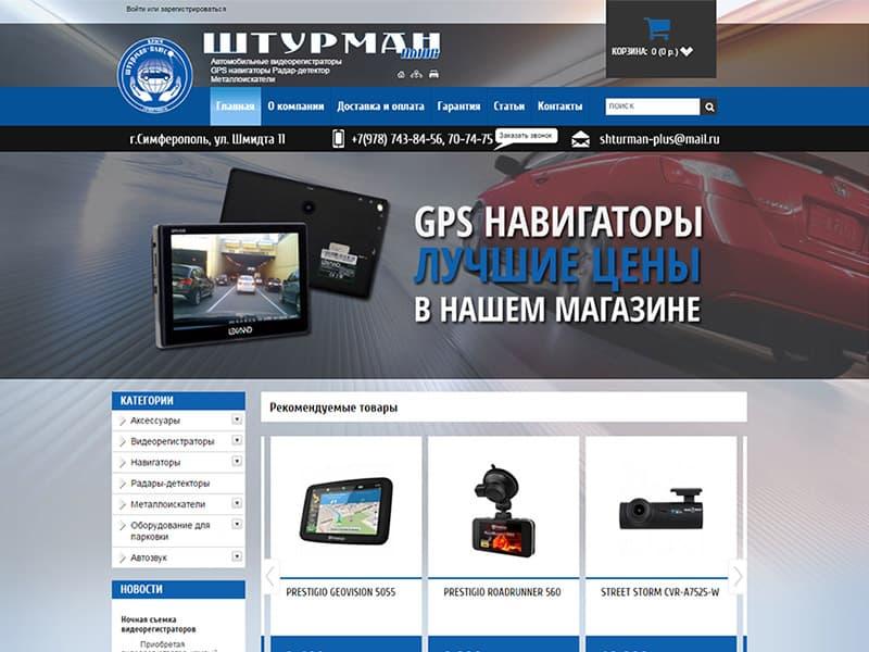 автомобильные видеорегистраторы, GPS навигаторы, радар-детектор, металлоискатели