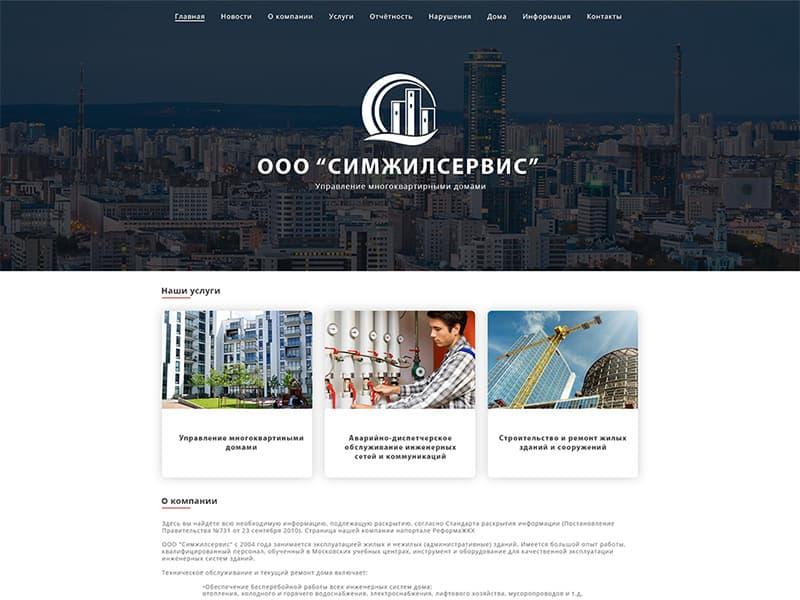 Создание сайта симжилсервис.рф - Управление домами