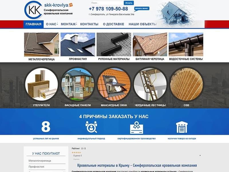 Кровельная компания - skk_krovlya_ru