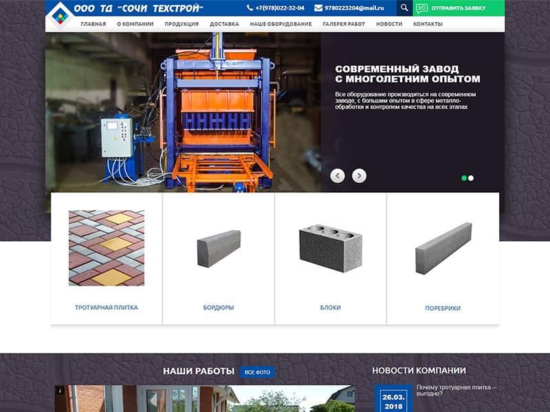 Компания- sochi-teh-stroy.ru -  по укладке тротуарной плитки