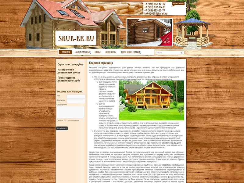 Изготовление деревянных домов